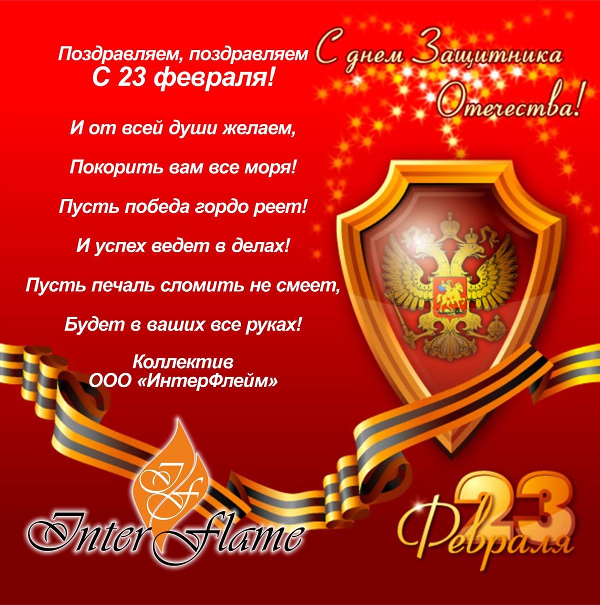 Поздравления с 23 февраля другу 79